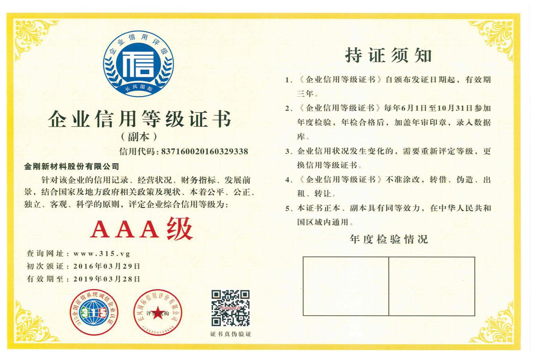 企业信用AAA.png